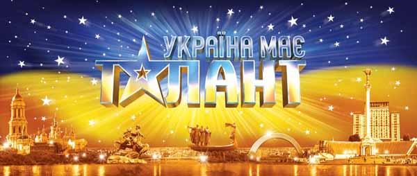 смотреть украина мае таланты 2016 смотреть онлайн
