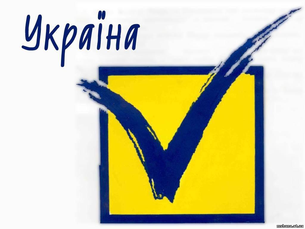 Україна: Очищення виборами