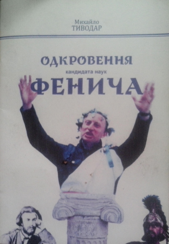 Чи може відвертий українофоб очолювати історичний факультет УжНУ?