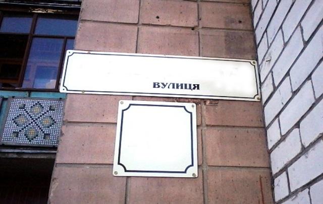 Найменувати вулицю іменем манкурта є ляпасом українцям