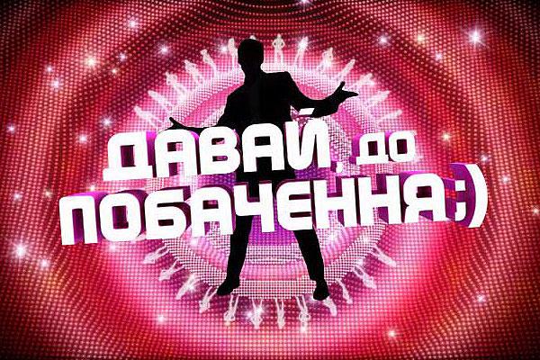Закарпатка  стала учасницею шоу «Давай, до побачення» на «1+1» (ФОТО)