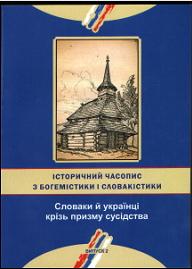 Вийшли друком матеріали міжнародного наукового семінару «Словаки й українці крізь призму сусідства»