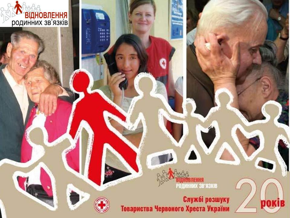 На Закарпатті служба розшуку Червоного Хреста торік розглянула 137 звернень