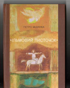 Побачила світ нова книжка Петра Мідянки (ФОТО)