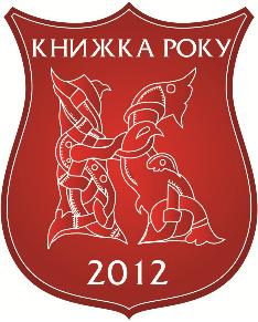 "Книжка, впорядкована ужгородськими мовознавцями, стала лауреатом рейтингу ""Книжка року 2012"""