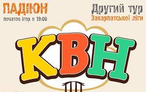 В Ужгороді стартують ігри ІІ туру Закарпатської ліги КВН