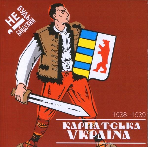 Громадські організації Закарпаття спільно відзначать 74-у річницю Карпатської України