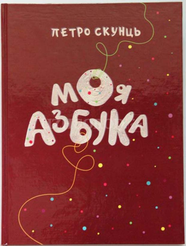 В Ужгороді видали дитячу «Мою азбуку» Петра Скунця