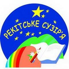 «Рекітське сузір'я-2013» проходитиме в Рекітах і Міжгір'ї