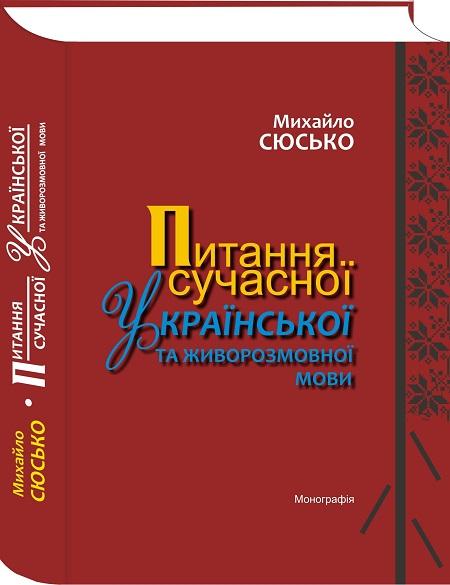 Поважний мовознавчий доробок професора Михайла Сюська побачив світ у видавництві «Ґражда»