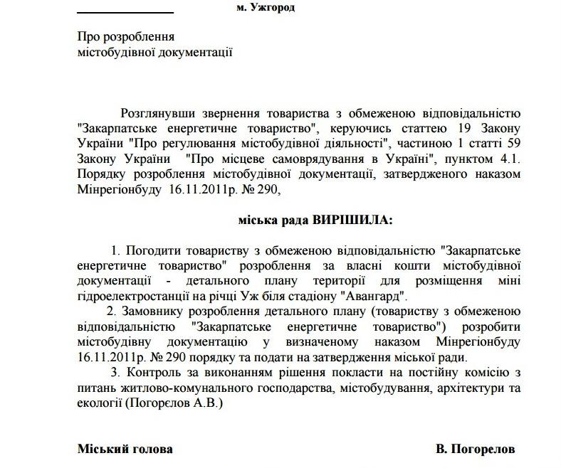 """На Ужі неподалік """"Авангарду"""" в Ужгороді може з"""