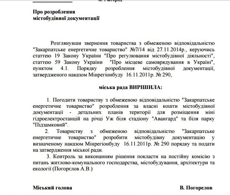 У виправленому проекті рішення міськради йдеться вже про 2 міні-ГЕС в Ужгороді (ФОТО)