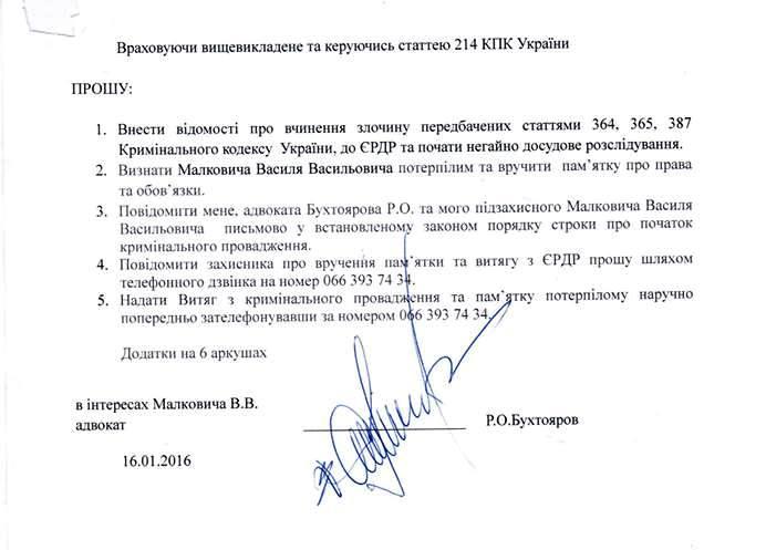 Ужгородський міськрайонний суд визнав двох бійців «Правого сектору» потерпілими