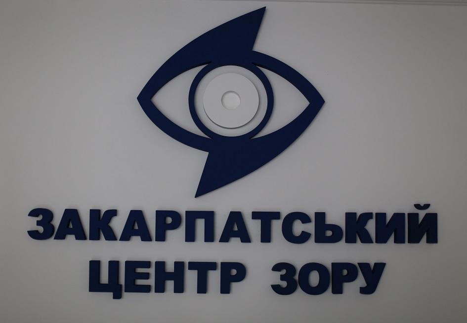 В Ужгороді відкрився сучасний Закарпатський Центр Зору (ФОТО ... 0862a3c58c68e