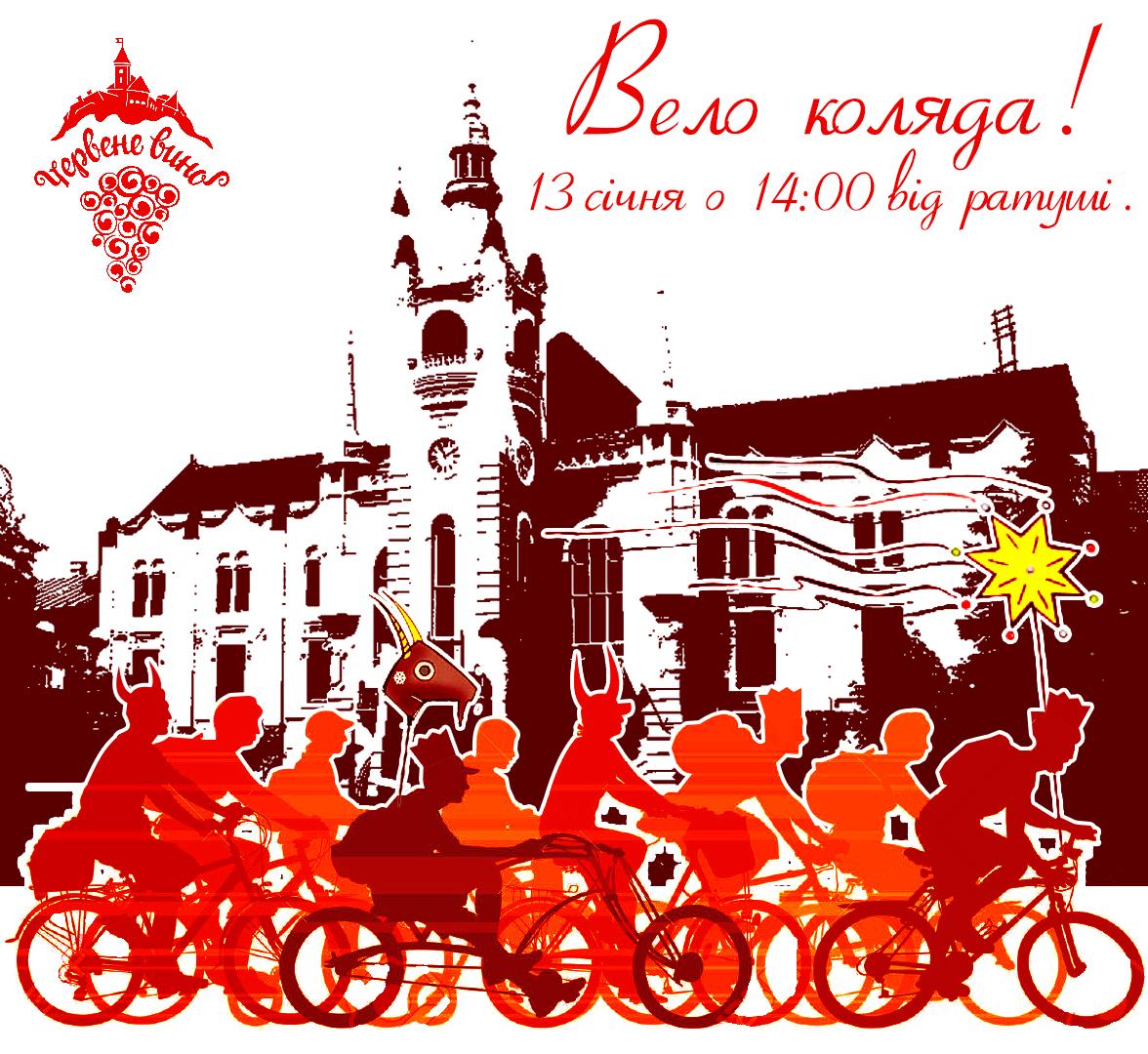 У Мукачеві запрошують взяти участь в Різдвяній вело-коляді на старий Новий рік