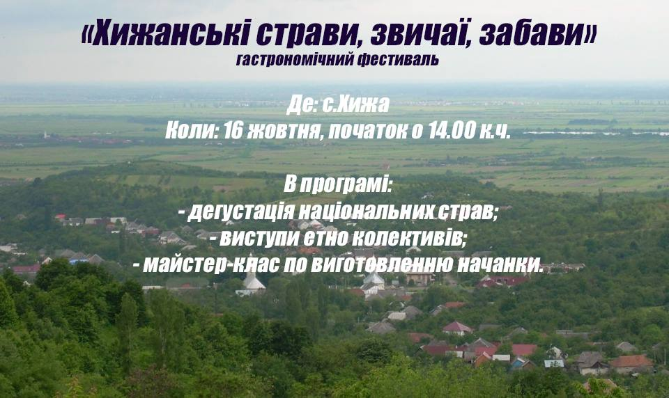 """На Виноградівщині відбудеться фестиваль """"Хижанські страви, звичаї, забави"""""""