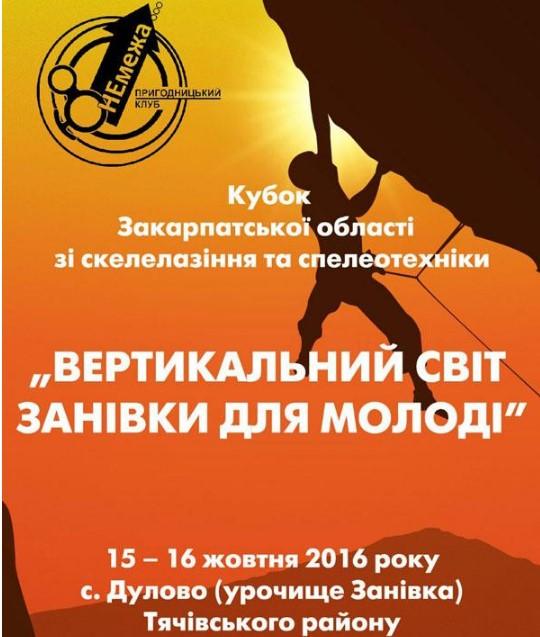 На Тячівщині впродовж вихідних триватимуть змагання за Кубок області зі скелелазіння та спелеотехніки