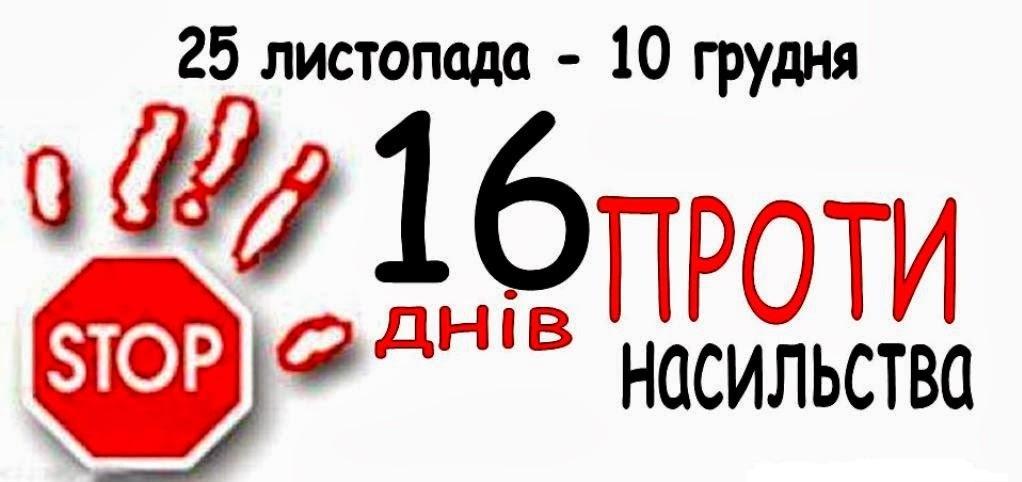 Картинки по запросу 16 днів проти насильства
