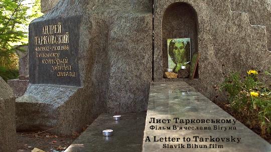 Фільм закарпатця В'ячеслава Бігуна «Лист Тарковському» відзначено четвертою кіновідзнакою