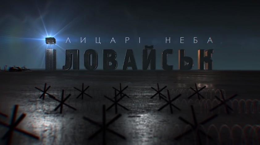 Не пропустіть! Завтра в Ужгороді покажуть фільм «Іловайськ. Лицарі неба»