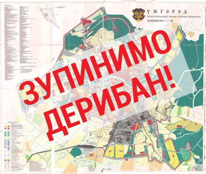 """Ужгородців просять фінансово підтримати боротьбу проти остаточного """"дерибану"""" зелених зон та центру Ужгорода"""