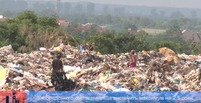 Ужгородського сміттєзвалища вистачить максимум на 2,5 роки (ВІДЕО)