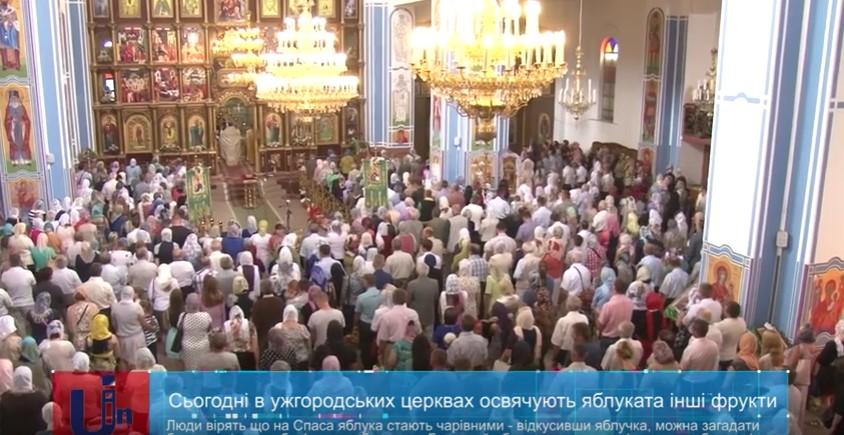 В ужгородських церквах освячують яблука та інші фрукти (ВІДЕО)