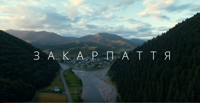 Картинки по запросу проект украінер закарпаття