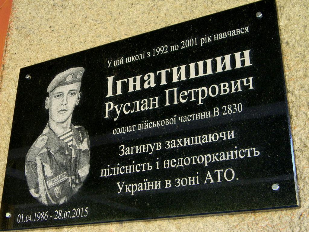 У пам'ять про земляка, що поліг на Сході, у Скотарському на Воловеччині відкрили меморіальну дошку (ФОТО)