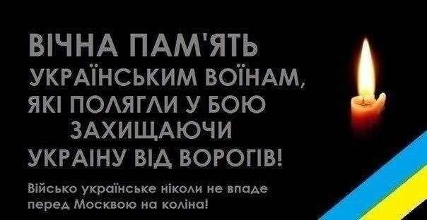У війні з Росією на Донбасі поліг ще один закарпатець