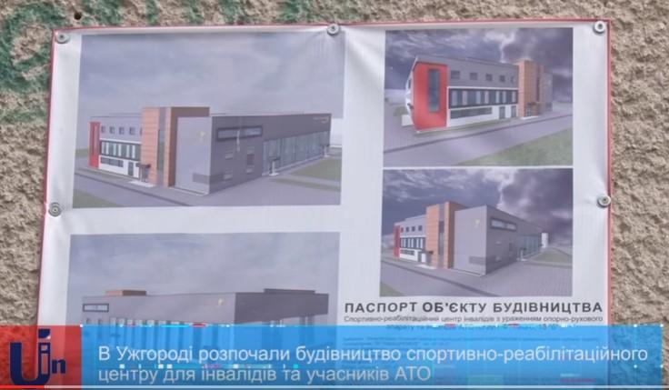 В Ужгороді розпочали будівництво спортивно-реабілітаційного центру для інвалідів та учасників АТО