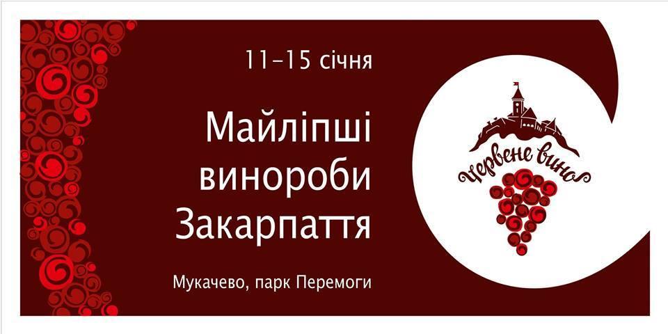 """Оприлюднено програму фестивалю """"Червене вино"""" у Мукачеві"""