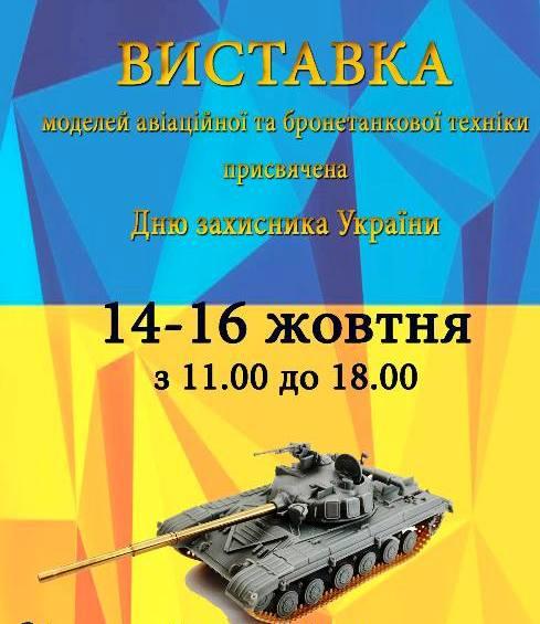 У День захисника України в Ужгороді запрацює виставка моделей авіаційної та бронетехінки