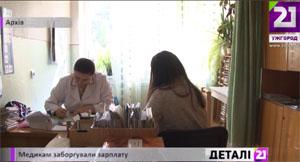 Понад 1 млн грн зарплати боргують медикам на Закарпатті (ВІДЕО)