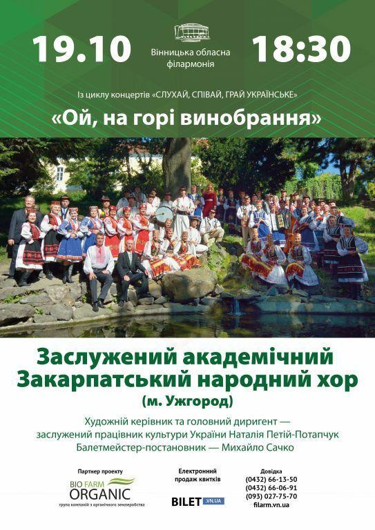 Вінничанам покажуть пісенно-хореографічну культуру Закарпаття