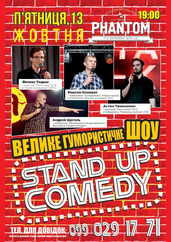 В Ужгороді відбудеться Stand Up Comedy від кращих стендап-коміків України