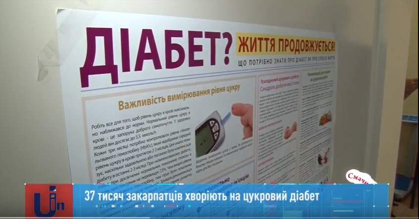 Сумна статистика: на Закарпатті нараховується понад 37 тисяч хворих на цукровий діабет 1-го та 2-го типу