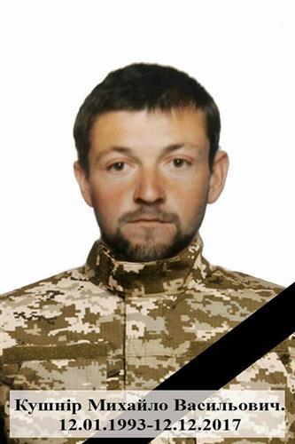 У російсько-українській війні на Донбасі загинув  Михайло Кушнір