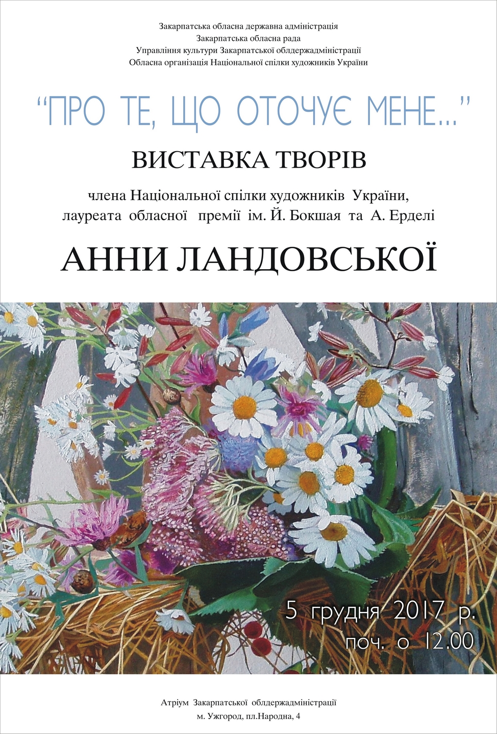 В атріумі Закарпатської ОДА відкриють ювілейну виставку Анни Ландовської