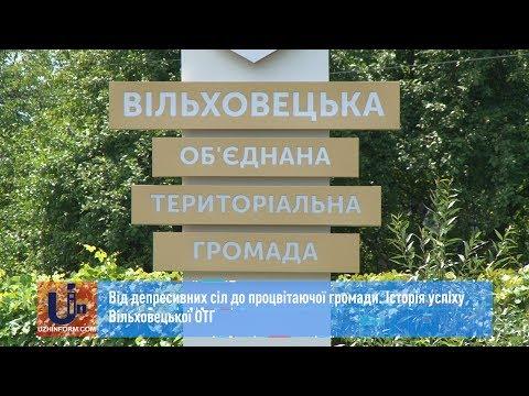 Вільховецька ОТГ на Закарпатті отримала повноваження держархбудконтролю