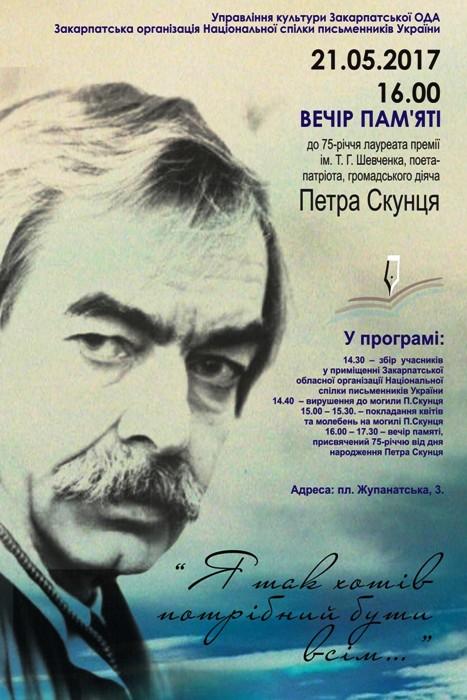 Ювілей від дня народження Петра Скунця відзначать в Ужгороді