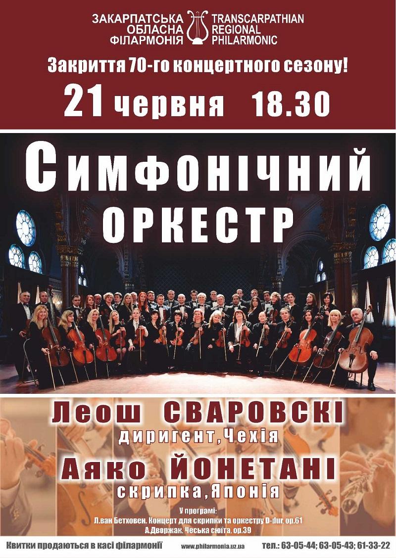 21 червня відбудеться закриття 70-го концертного сезону Закарпатської обласної філармонії
