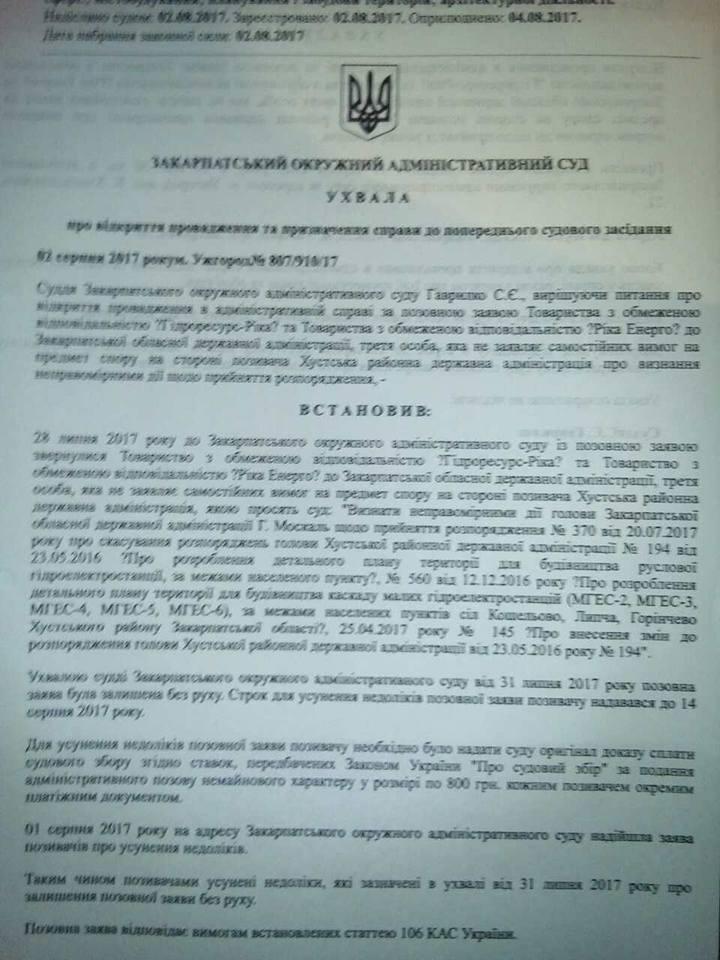 Суд в Ужгороді відмовився скасовувати унеможливлення спорудження міні-ГЕСів на Хустщині