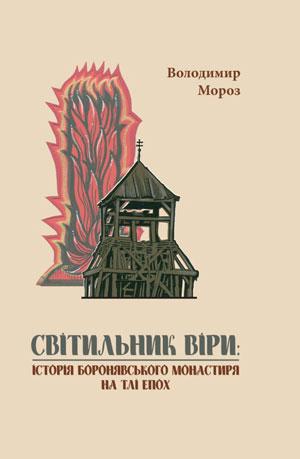 У видавництві УКУ вийшла фундаментальна монографія про історію Боронявського монастиря, що на Закарпатті
