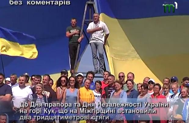 На горі Кук на Міжгірщині з нагоди головних державних свят України встановили 30-метрові прапори (ВІДЕО)