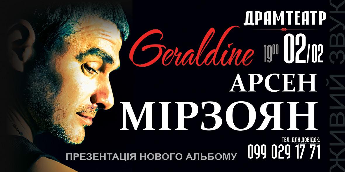 Арсен Мірзоян везе в Ужгород