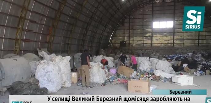У Великому Березному на сортуванні сміття щомісяця заробляють близько 8 тис грн (ВІДЕО)