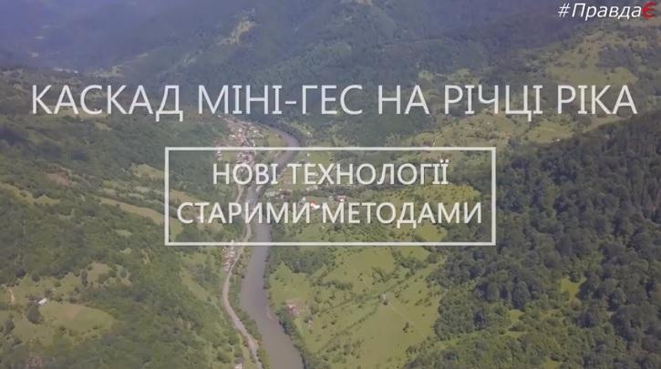 """Журналісти """"ПравдаЄ"""" розповіли про боротьбу жителів Хустщини проти міні-ГЕС (ВІДЕО)"""
