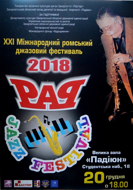 Картинки по запросу ПАП-ДЖАЗ-ФЕСТ-18