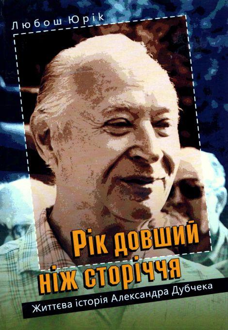 Роман словацького письменника Любоша Юріка презентують в обласній книгозбірні
